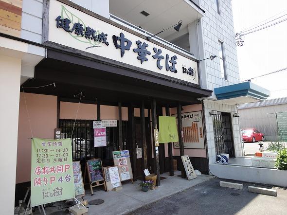 はる樹-春日井市内で食べられるしょう油らーめんのおいしいお店