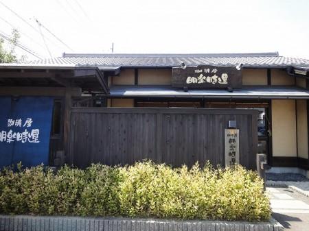 明楽時運春日井店