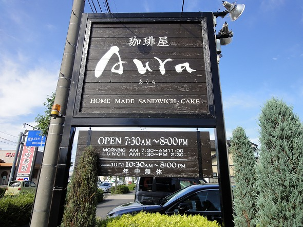 AURAアウラ春日井市の神領駅周辺にある人気のカフェのケーキセットやモーニング