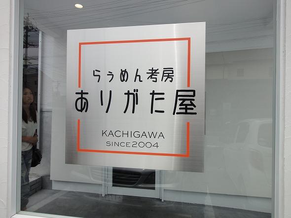 次世代ラーメン決定戦に春日井のらぅめん考房ありがた屋さんがノミネート!