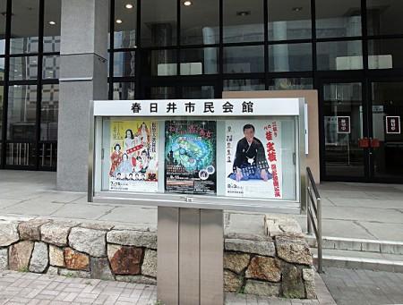 春日井市民会館