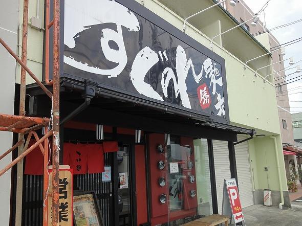 麺者すぐれ春日井市東野町カーマ近くにあるつけ麺のお店
