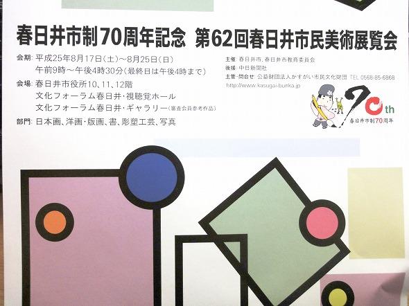 春日井市70周年記念