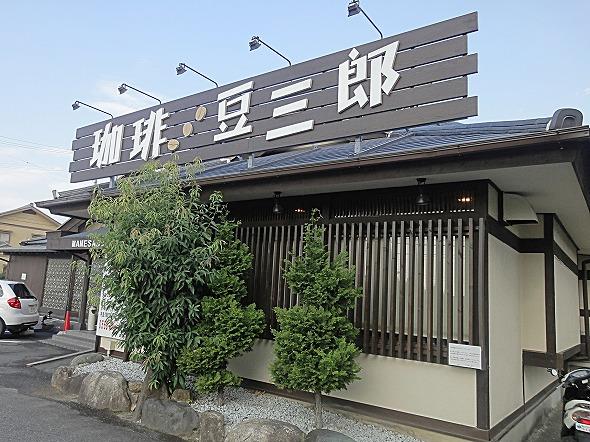 珈琲豆三郎-春日井市篠木町にあるカフェ