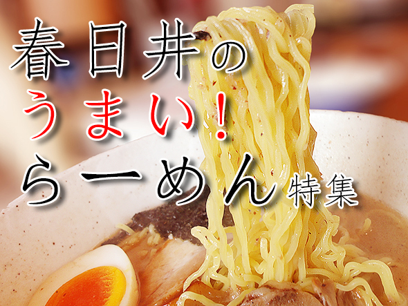 春日井美味しいラーメン特集