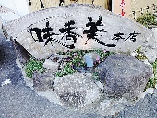 味香美‐高蔵寺駅周辺の和食レストランでおすすめの海鮮茶屋