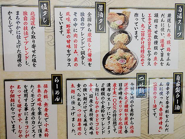 春日井晴れのつけ麺情報