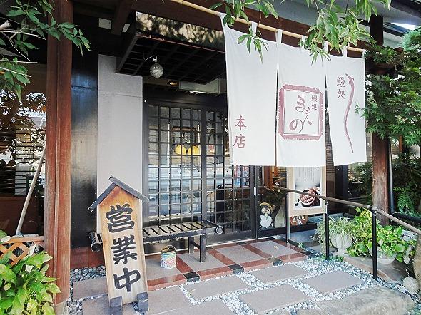 まえの‐春日井のおいしいうなぎ屋さん探訪、春日井駅周辺でひつまぶしを食べる
