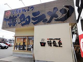 鶴亀堂春日井店のとんこつラーメンはこれぞ本場の博多ラーメンって感じだったよ