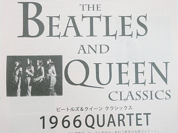 1966カルテット春日井に来る!東部市民センターでビートルズクラシックス開催