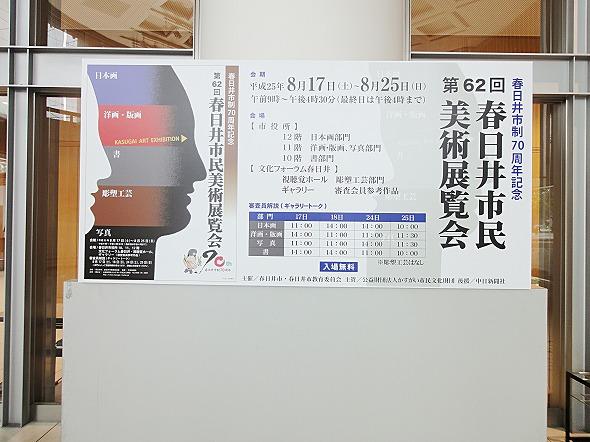 春日井市民美術展覧会