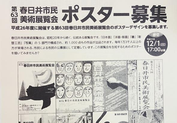 春日井市民美術展覧会ポスター