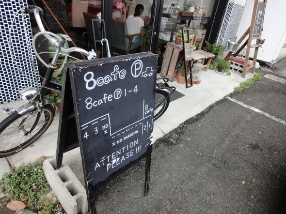 8カフェ-春日井市白山町高蔵寺ニュータウンにあるコーヒーがおいしいカフェ