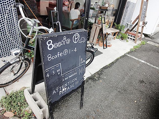 8カフェ外観