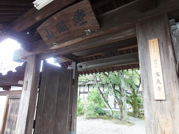 高蔵寺入り口