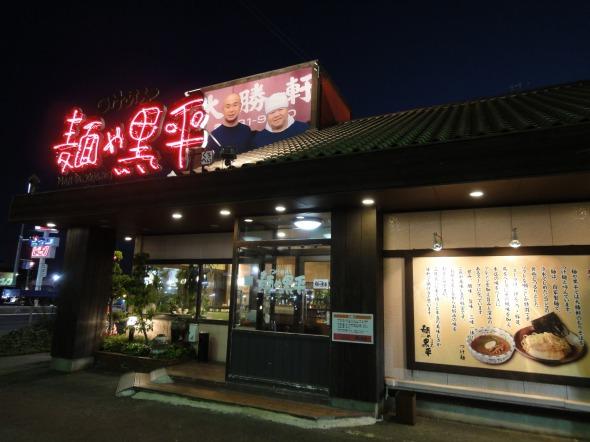 麺や黒平|国道19号線にあるつけ麺大勝軒系のもりそばの店