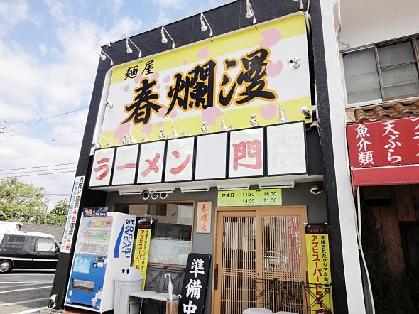 麺屋春爛漫こりゃたまげた!旨いラーメン屋さんが19号線勝川近くにあったものだ