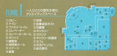 文化フォーラム1階地図