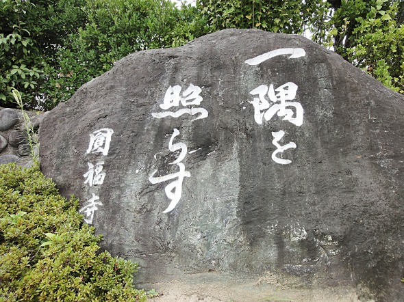 円福寺-春日井市高蔵寺方面の白山町にある1290年前に建てられた古寺