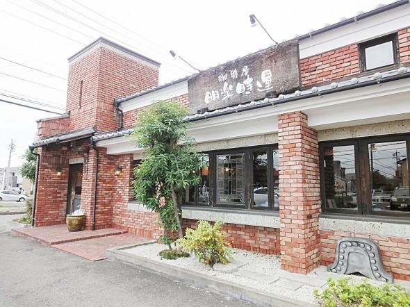 明楽時運高蔵寺店