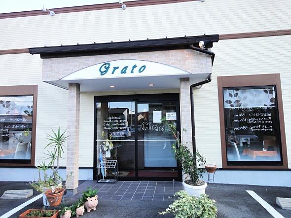 グラートGRATO-大留町にあるイタリアンランチのお得な高蔵寺と神領の近辺の人気店