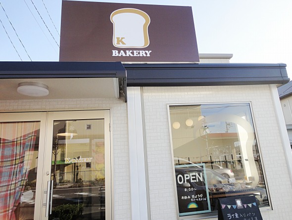 ケーベーカリーK Bakery春日井市気噴町にあるパン屋(高蔵寺方面)