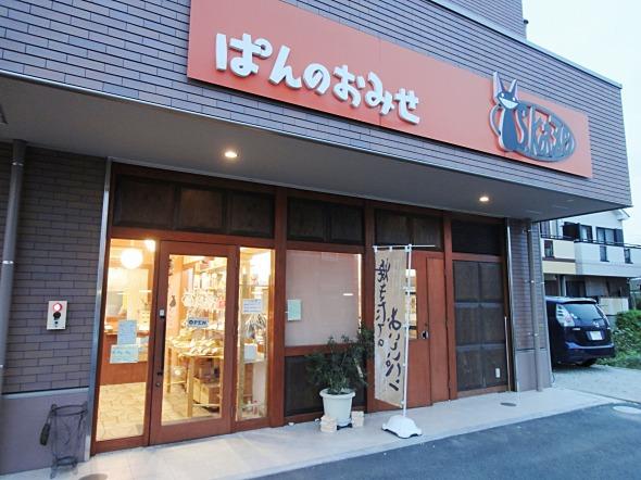 エスカッツェ-神領町にある神領駅からすぐ近くのパン屋さんパンのお店エスカッツェ
