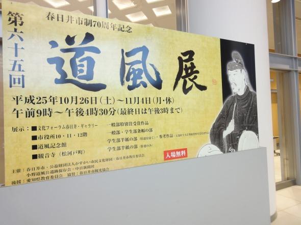 第65回道風展春日井市政70周年記念【入場無料】