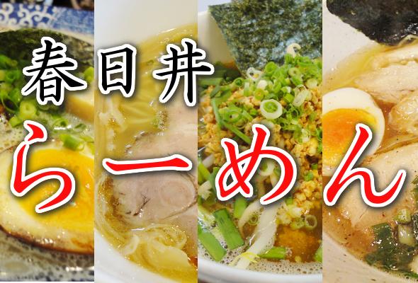 春日井おいしいラーメンランキング評判のおすすめらーめん屋さんを一挙紹介!