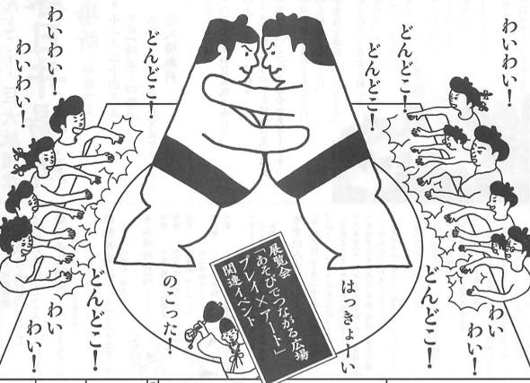 巨大紙相撲春日井場所