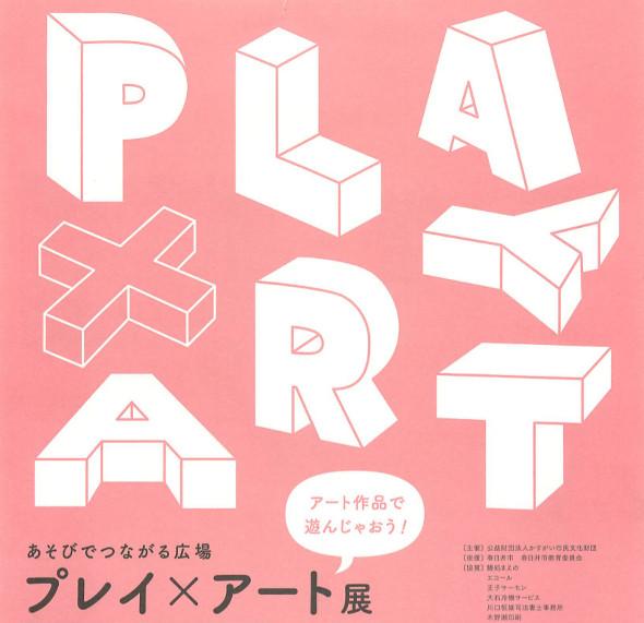 プレイアート展-(安部泰輔・KOSUGE1-16presents)遊びでつながる広場