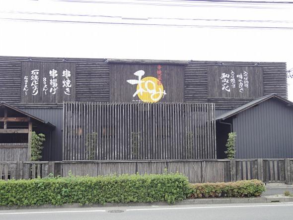 和み春日井店-ランチメニューも楽しめる串焼きや鉄鍋のお店