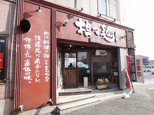 錦城春日井店-19号線勝川方面にある担々麺で有名なお店。