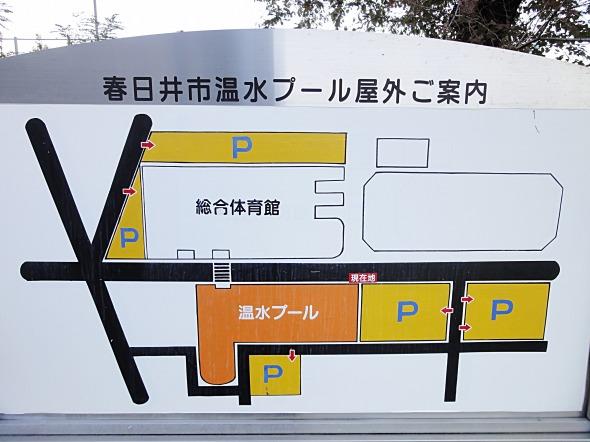 春日井市温水プール