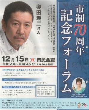 奥田瑛二さん春日井市伊藤太市長との対談市制70周年記念フォーラム