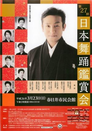 片岡愛之助さん特別出演第27回日本舞踊鑑賞会春日井市民会館3月27日