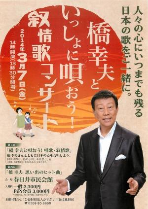 橋幸夫さん春日井市に来たる!叙情歌コンサートを春日井市民会館で