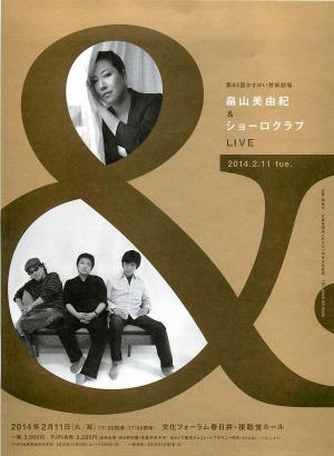 畠山美由紀ライブ第83回かすがい芸術劇場でショーロ・クラブとLIVEコンサート