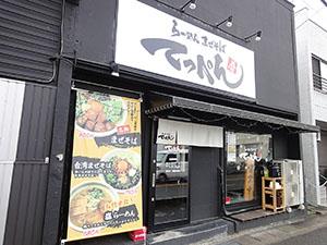 まぜそばてっぺん春日井店はがっつり系の極太麺が楽しめる人気のお店
