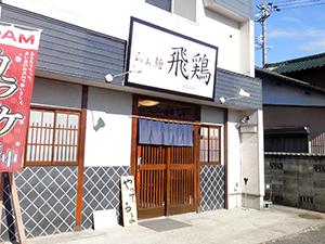 らぁ麺飛鶏あすか春日井市御幸町にある鶏そばの旨いラーメン屋