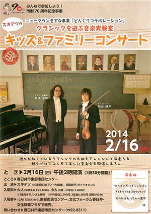 スギテツのキッズファミリーコンサート!春日井市高蔵寺ニュータウンでクラシックを遊ぶ音楽実験室