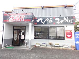 つけ麺まぜそば大当たり春日井市神明町にあるつけ麺とまぜそばの専門店