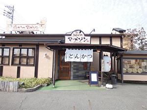 とんかつマ・メゾン春日井店-春日井市篠木町にあるサクサクトンカツのお店