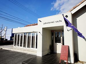 フォトベルカフェphotovelcafe長久手市にあるママとキッズに人気のオシャレカフェ