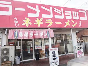 ラーメンショップ春日井店のネギ味噌セットはネギラーメンが食べられます。