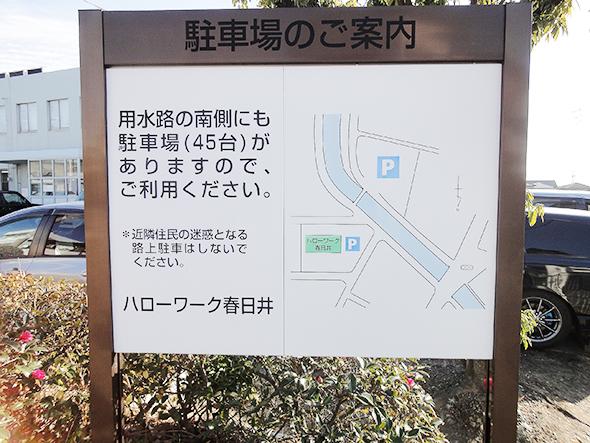 ハローワーク春日井駐車場