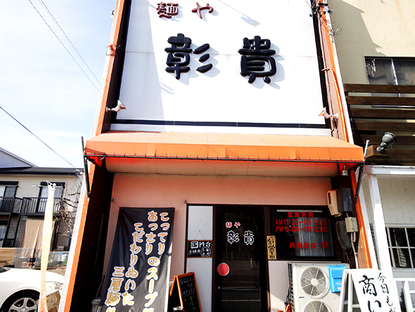 麺や彰貴は春日井市鳥居松町春日井高校近くにあるゴマとんこつラーメンのお店