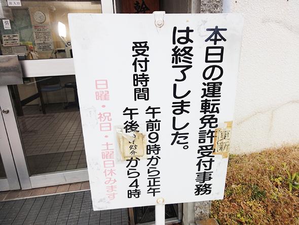 高蔵寺幹部交番受付時間
