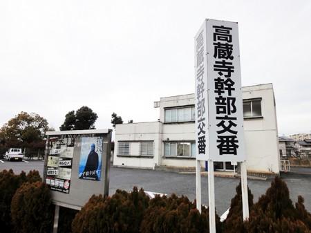 高蔵寺幹部交番