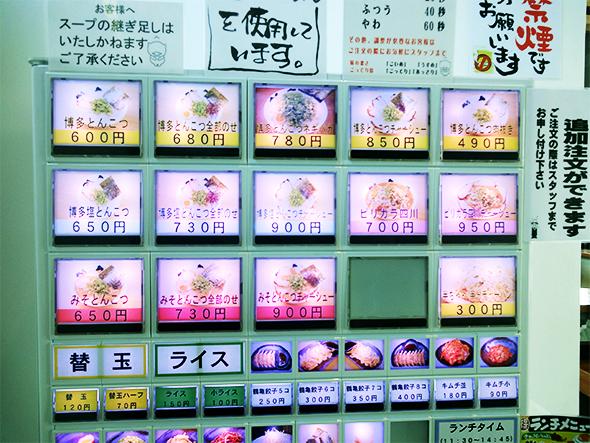 鶴亀堂券売機メニュー